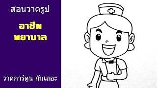 สอนวาดรูป การ์ตูน อาชีพ พยาบาล | วาดการ์ตูน กันเถอะ