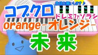getlinkyoutube.com-1本指ピアノ【未来】コブクロ orange -オレンジ- 簡単ドレミ楽譜 超初心者向け
