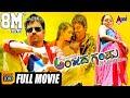Anjadagandu – ಅಂಜದ ಗಂಡು | Kannada Full HD Movie | Ninasam Sathish, Subhiksha, Chikkanna