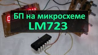getlinkyoutube.com-БП на микросхеме LM723