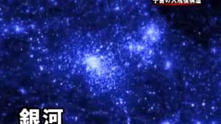 getlinkyoutube.com-「宇宙の大規模構造」シュミレーション 三鷹国立天文台シリーズ4