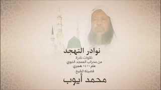 getlinkyoutube.com-محمد أيوب - نوادر التهجد 1411 هجري - الإصدار كامل