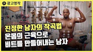 getlinkyoutube.com-올드스파이스, 근육으로 비트 음악을 연주하다 - Old Spice : Muscle Music