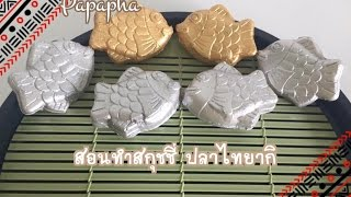getlinkyoutube.com-สอนทำสกุชชี่ ปลาไทยากิ  By Papapha DIY