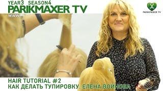 getlinkyoutube.com-Как делать тупировку. Урок №2 Елена Войнова парикмахер тв parikmaxer.tv