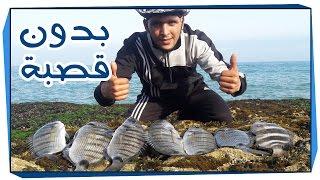 getlinkyoutube.com-✔ طريقة صيد سمك الشرغو مباشرة  بدون قصبة و مكينة HD