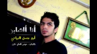 getlinkyoutube.com-ابو عسل المياحي انا الصابر رؤؤعة 2015