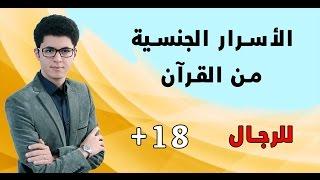 getlinkyoutube.com-الأسرار القرآنية للعلاقة الجنسية [ للرجال ] +18