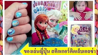 getlinkyoutube.com-รีวิว ของเล่นญี่ปุ่น สติกเกอร์ติดเล็บ Frozen | Frozen Nail Seal