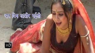 getlinkyoutube.com-Char Din Khater Gaeli || चार दिन खातिर गइली || Bhojpuri Hot Songs