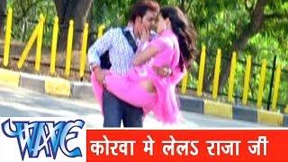 getlinkyoutube.com-कोरवा में लेलs राजा जी Korawa Me Lela Raja Ji - Sainya Ke Sath Madhaiya Mein - Bhojpuri Hot Songs HD