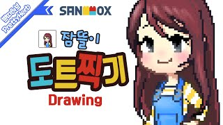 getlinkyoutube.com-Drawing 잠뜰이 도트찍기 [PrettyHerb 쁘띠허브]]