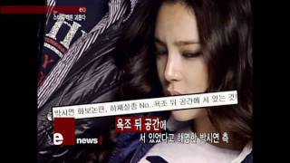 getlinkyoutube.com-[tvN enews] '하체 실종' 박시연, 착시현상 굴욕 '웃음폭발'