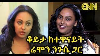 Ethiopia: ቆይታ ከተዋናይት ሬሞን ንጉሴ ጋር - ENN Entertainment
