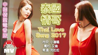 getlinkyoutube.com-泰國情哥 - 中國情聖電音版Thai Love Song 2017 - 肖央(筷子兄弟)+小瀋陽+喬杉+艾倫+常遠+克拉拉
