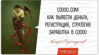 getlinkyoutube.com-Ojooo com как вывести деньги, регистрация, стратегия заработка в Ojooo