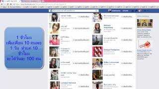getlinkyoutube.com-ทำยังไงให้เพิ่มเพื่อน 5,000 คน โดย facebook ไม่ block เรา