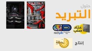 getlinkyoutube.com-#عتاد_صلب : حلول التبريد | Cooling