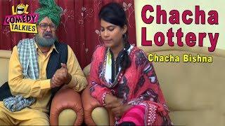 Chacha Lottery  ਚਾਚਾ ਲੋੱਟੇਰੀ   Comedy   Chacha Bishna   Best Punjabi Comedy