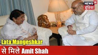 Lata Mangeshkar से मिले Amit Shah | News18 India width=