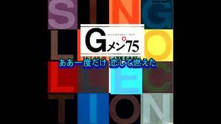 getlinkyoutube.com-しまざき由理: ♪面影(Gメン'75) 歌:beni9jyaku(紅孔雀)