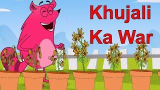 Pyaar Mohabbat Happy Lucky - Episode 35 | Khujali Ka War | Animated Series