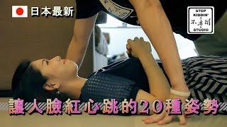 getlinkyoutube.com-(日本最新)讓人臉紅心跳的20種姿勢: 20 New Japanese Ways to Flirt