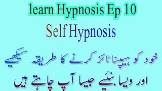 Learn Hypnosis Ep 10 full and free in urdu and hindi