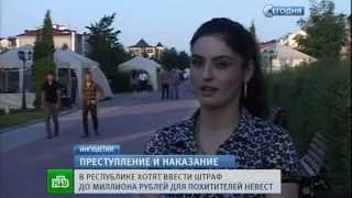 getlinkyoutube.com-В Ингушетии хотят ввести стотысячные штрафы за кражу невест