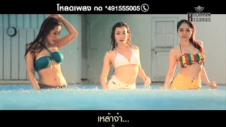 getlinkyoutube.com-DEEP O SEA.s เหล้าจ๋า Reggaeton Version feat. 3D Girls