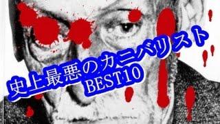 getlinkyoutube.com-【グロ閲覧注意】猟奇的カニバリズム事件BEST10!世界を震撼させた凶悪事件/最凶の閲覧注意