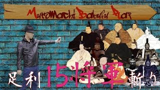 getlinkyoutube.com-【室町幕府ラップPV】Co.慶応が足利将軍を15人斬り!!