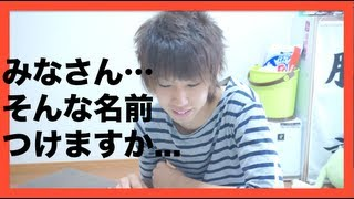 getlinkyoutube.com-さて!名前決めますか!! 【前編】 I change my name