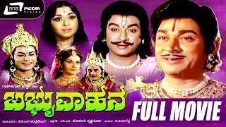 getlinkyoutube.com-Babruvahana   ಬಬ್ರುವಾಹನ   Dr Rajkumar Kannada Movies Full Length HD   B.SAROJA DEVI, JAYAMALA