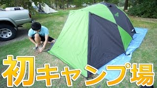 getlinkyoutube.com-実際にキャンプ場でコールマンのテント使ってみた!ツーリングドーム使用レポート