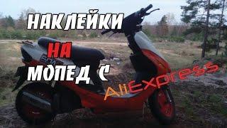 НАКЛЕЙКИ на мопед с Aliexpress