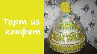 getlinkyoutube.com-❀❀❀ Мастер-класс: торт из конфет ❀❀❀