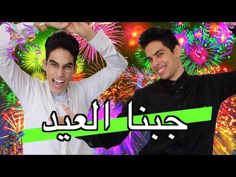 جبنا العيد | كيف تاخذ عيدية وانت كبير!!