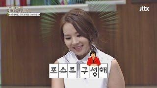 getlinkyoutube.com-포스트 구성애(?) 곽정은의 충격! 너무 야해~ 마녀사냥 100-2회