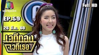เวทีทอง เวทีเธอ | EP.59 | จียอน,โซเฟีย ลา,โจอี้ กาน่า | 26 มี.ค. 60 Full HD