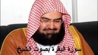 getlinkyoutube.com-سورة البقرة كاملة عبد الرحمن السديس AlBaqarah by abdulrahman al sudais