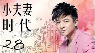 getlinkyoutube.com-小夫妻时代  28(朱雨辰、马苏主演)