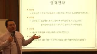 getlinkyoutube.com-2015년 전기기사/전기산업기사 자격증 합격 비법 1회