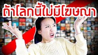 getlinkyoutube.com-ถ้าโลกนี้ไม่มีโฆษณา!!?