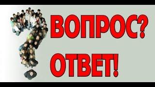 getlinkyoutube.com-ВОПРОС/ОТВЕТ