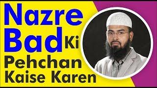 getlinkyoutube.com-Nazar e Bad Ki Pehchaan Ki Lagi Hai Ya Nahi By Adv. Faiz Syed