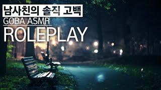 getlinkyoutube.com-(고바 ASMR) 남사친의 솔직 고백 Soft Spoken,Roleplay