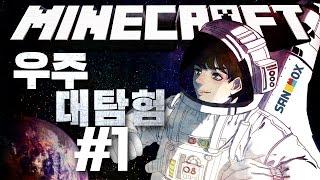 "getlinkyoutube.com-우주 정거장으로!! [우주 대탐험: #1편: 마인크래프트 에듀케이션 ] Minecraft ""샌드박스 에듀케이션 X 도티"""