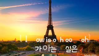 Paris In The Rain 가사/해석