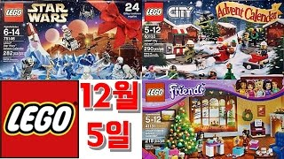 getlinkyoutube.com-레고 12월 5일 2016 크리스마스 어드벤쳐 캘린더 스타워즈,프렌즈,시티 장난감